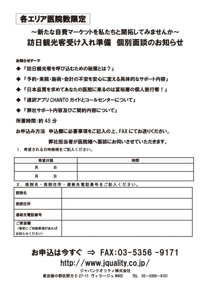 ジャパンクオリティ_申込用紙_確認用-001
